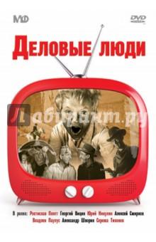 Деловые люди (DVD) под покровом ночи dvd