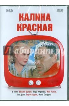 Калина красная (DVD)