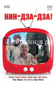 Кин-дза-дза! (DVD)