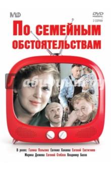 По семейным обстоятельствам (DVD)