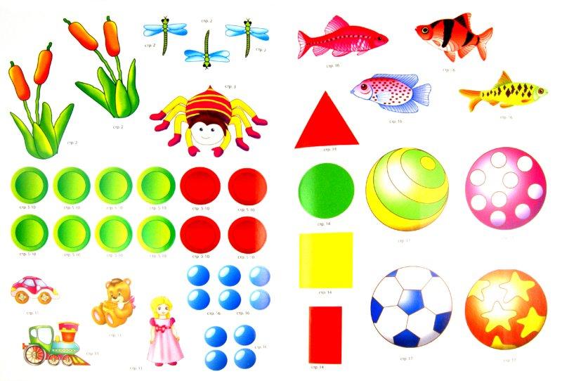 Иллюстрация 1 из 8 для Логика. Развивающая книга с наклейками для детей с 3-х лет   Лабиринт - книги. Источник: Лабиринт