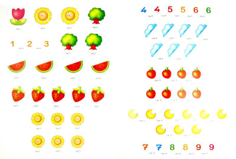 Иллюстрация 1 из 19 для Цифры. Развивающая книга с наклейками для детей с 4-х лет | Лабиринт - книги. Источник: Лабиринт