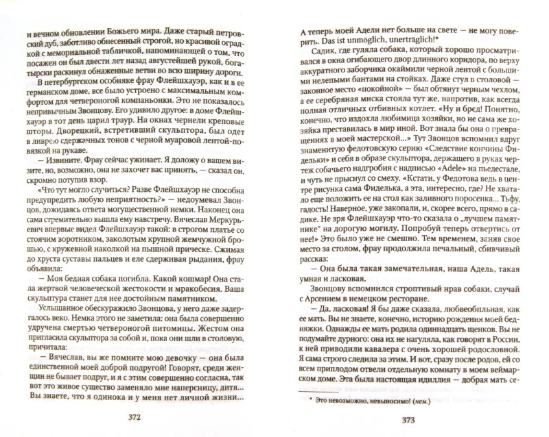 Иллюстрация 1 из 30 для Датский король - Владимир Корнев | Лабиринт - книги. Источник: Лабиринт