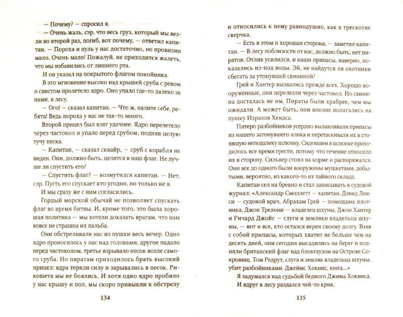 Иллюстрация 1 из 6 для Остров Сокровищ - Роберт Стивенсон | Лабиринт - книги. Источник: Лабиринт