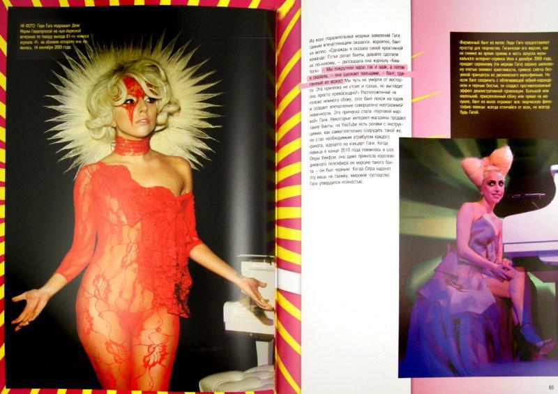 Иллюстрация 1 из 6 для Lady Gaga. Экстремальный стиль - Лиззи Гудман | Лабиринт - книги. Источник: Лабиринт