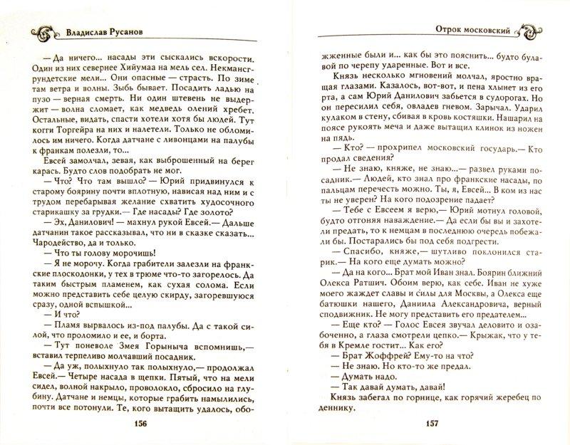 Иллюстрация 1 из 5 для Отрок московский - Владислав Русанов | Лабиринт - книги. Источник: Лабиринт
