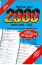 Мои первые 2000 немецких слов. Учебный словарь с примерами словоупотребления мои первые 2000 английских слов