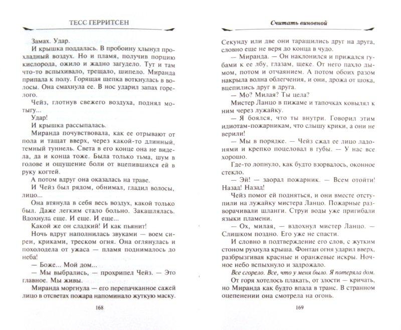 Иллюстрация 1 из 11 для Считать виновной - Тесс Герритсен | Лабиринт - книги. Источник: Лабиринт