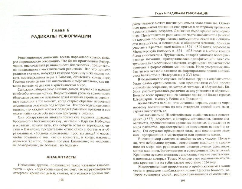 Иллюстрация 1 из 21 для Реформация. Противостояние католиков и протестантов в Западной Европе XVI-XVII веках - Оуэн Чедвик   Лабиринт - книги. Источник: Лабиринт