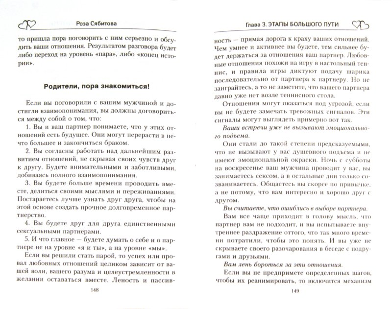 Иллюстрация 1 из 7 для Семейная жизнь. Инструкция по применению - Роза Сябитова | Лабиринт - книги. Источник: Лабиринт