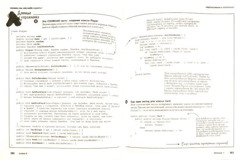 Иллюстрация 1 из 5 для Изучаем C#. ВключаяNET 4.0 и Visual Studio 2010 - Стиллмен, Грин | Лабиринт - книги. Источник: Лабиринт