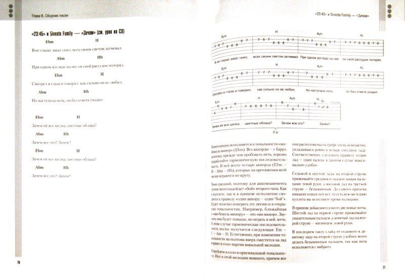 Иллюстрация 1 из 7 для Песенник гитариста  с обучающими треками (+СD) - Дмитрий Агеев | Лабиринт - книги. Источник: Лабиринт