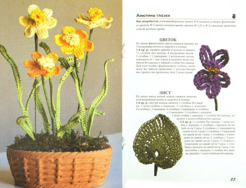 Иллюстрация 1 из 13 для Роскошные цветы: Вяжем крючком - Джина Кристанини | Лабиринт - книги. Источник: Лабиринт