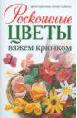 Кристанини Джина Роскошные цветы: Вяжем крючком