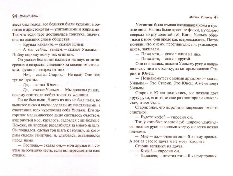 Иллюстрация 1 из 33 для Перехожу на прием - Роальд Даль | Лабиринт - книги. Источник: Лабиринт