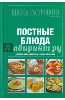 Школа Гастронома. Коллекция. Постные блюда школа гастронома коллекция кухня народов мира
