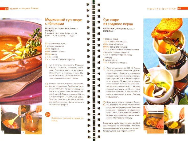 Иллюстрация 1 из 6 для Школа Гастронома. Коллекция. Постные блюда   Лабиринт - книги. Источник: Лабиринт