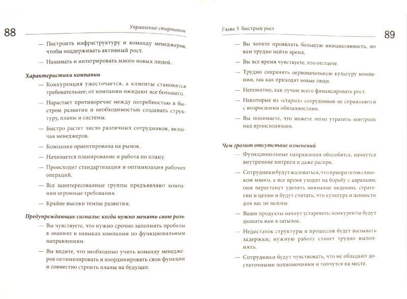Иллюстрация 1 из 2 для Управление стартапом. Как руководить компанией на разных этапах роста - Кэтлин, Мэтьюз | Лабиринт - книги. Источник: Лабиринт