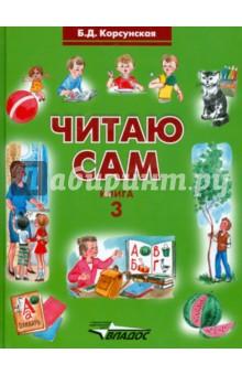 Читаю сам. Книга 3. Книга для чтения. Для детей дошкольного и младшего школьного возраста