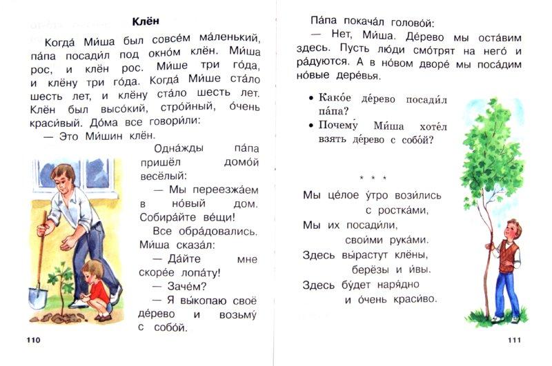 Иллюстрация 1 из 27 для Читаю сам. Книга 3. Книга для чтения. Для детей дошкольного и младшего школьного возраста - Бронислава Корсунская | Лабиринт - книги. Источник: Лабиринт