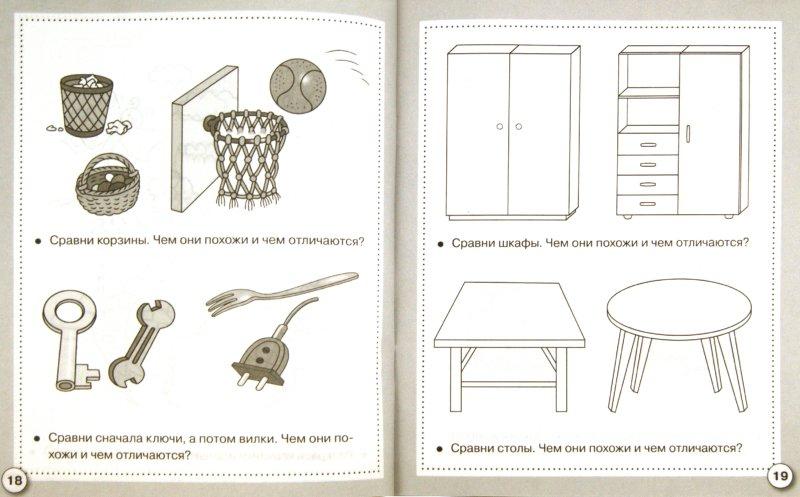 Иллюстрация 1 из 26 для Рабочая тетрадь дошкольника. Логика. Сравниваем предметы. ФГОС - Е. Семакина | Лабиринт - книги. Источник: Лабиринт