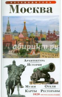 Путеводитель Москва на русском языке райс к москва путеводитель