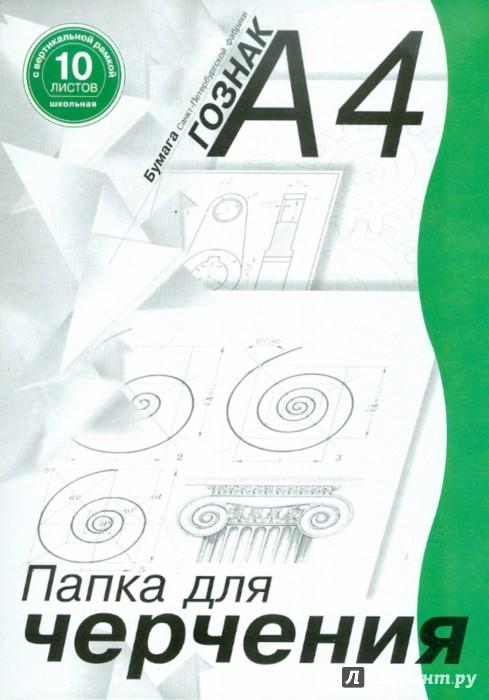 Иллюстрация 1 из 6 для Папка для черчения с вертикальной рамкой (10 листов, А4) (ПЧ4 ШВр/10 14091) | Лабиринт - канцтовы. Источник: Лабиринт