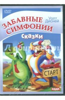 Zakazat.ru: Забавные симфонии. Сказки (DVD).