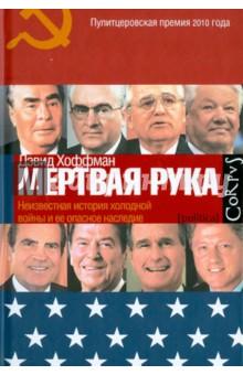 """""""Мертвая рука"""": Неизвестная история """"холодной войны"""" и ее опасное наследие"""