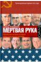 «Мертвая рука»: Неизвестная история «холодной войны» и ее опасное наследие, Хоффман Дэвид