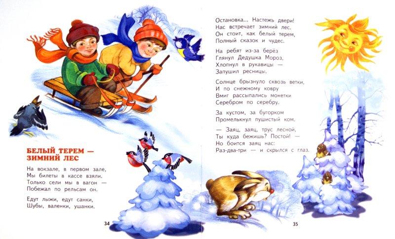 Иллюстрация 1 из 14 для Чудеса вокруг - Владимир Степанов | Лабиринт - книги. Источник: Лабиринт