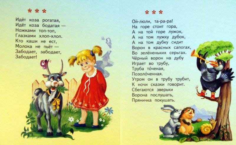 Иллюстрация 1 из 16 для Сказки, потешки   Лабиринт - книги. Источник: Лабиринт