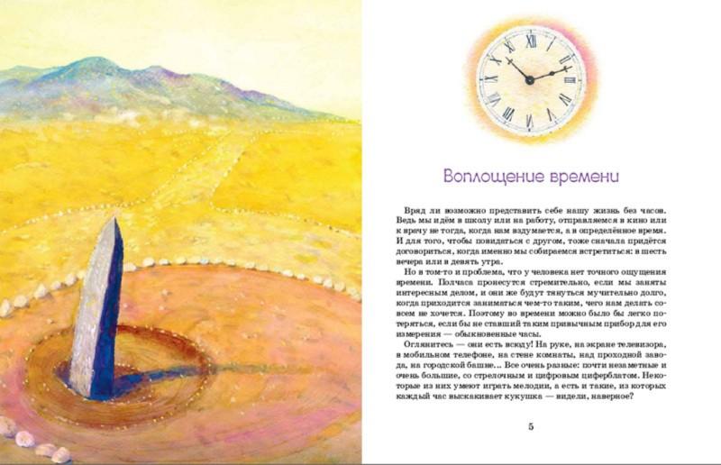 Иллюстрация 1 из 31 для Воплощение времени - Наталья Сапункова | Лабиринт - книги. Источник: Лабиринт