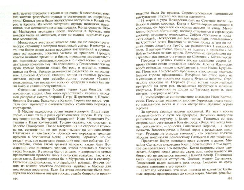 Иллюстрация 1 из 37 для Минин и Пожарский - Руслан Скрынников | Лабиринт - книги. Источник: Лабиринт