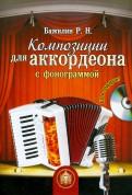 Композиции для аккордеона с фонограммой (+CD)