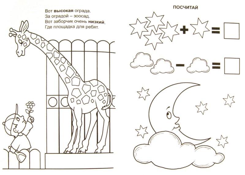 Иллюстрация 1 из 10 для Сравнилки и считалки. Раскраска - Наталья Мигунова | Лабиринт - книги. Источник: Лабиринт