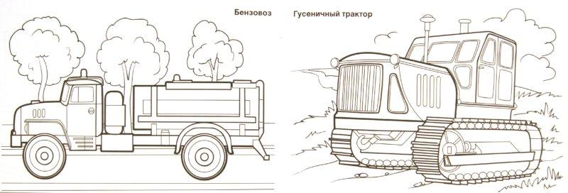 Иллюстрация 1 из 14 для Раскраска. Специальный транспорт (для мальчиков) | Лабиринт - книги. Источник: Лабиринт