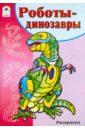 Роботы-динозавры. Раскраска