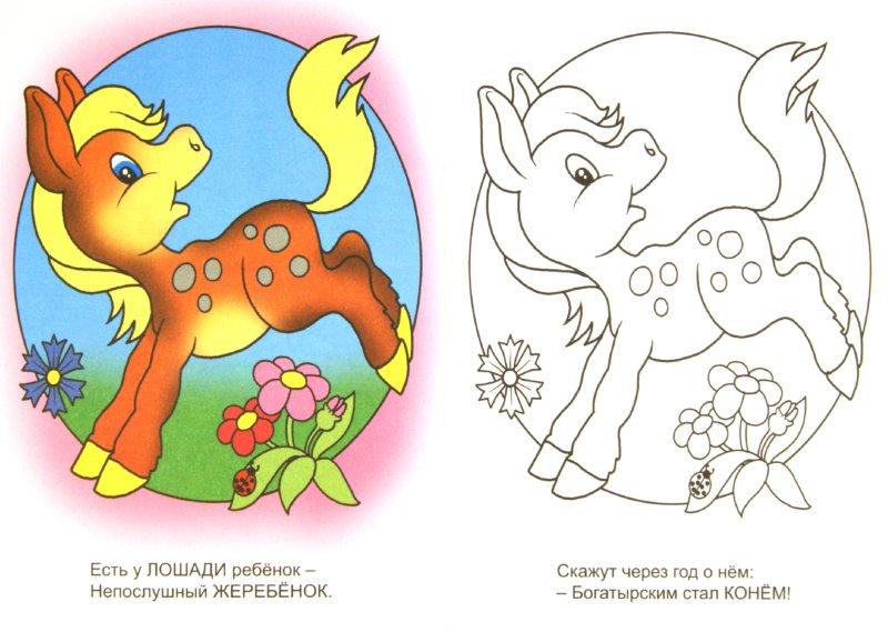 Иллюстрация 1 из 6 для Взрослые детки - Юрий Чичев | Лабиринт - книги. Источник: Лабиринт