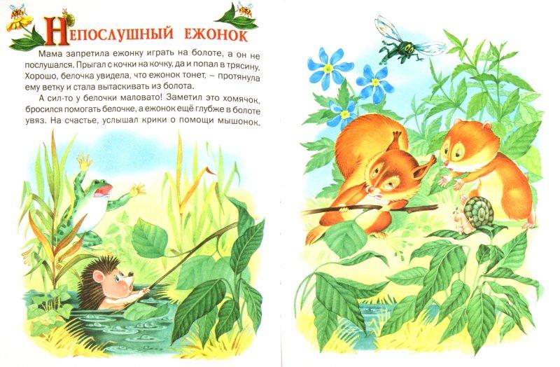 Иллюстрация 1 из 15 для Сказка за сказкой | Лабиринт - книги. Источник: Лабиринт