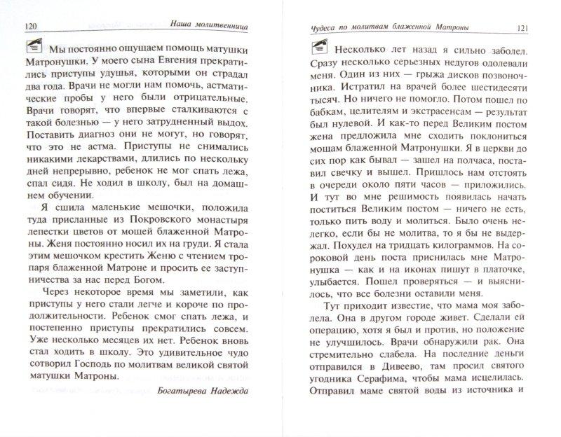 Иллюстрация 1 из 9 для Наша молитвенница. Святая блаженная Матрона Московская | Лабиринт - книги. Источник: Лабиринт