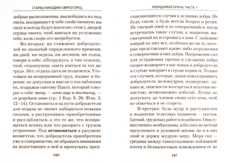 Иллюстрация 1 из 12 для Невидимая брань - Никодим Преподобный | Лабиринт - книги. Источник: Лабиринт