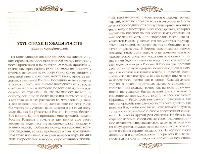 Иллюстрация 1 из 17 для Нужно любить Россию. Религиозно-нравственные сочинения, статьи, письма - Николай Гоголь | Лабиринт - книги. Источник: Лабиринт
