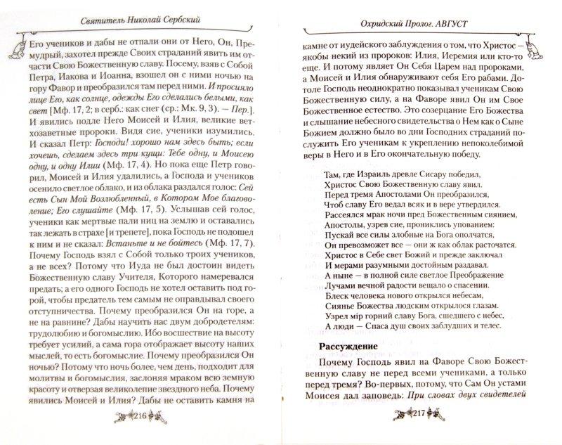 Иллюстрация 1 из 8 для Охридский пролог. Июль, август, сентябрь - Святитель Николай Сербский (Велимирович)   Лабиринт - книги. Источник: Лабиринт