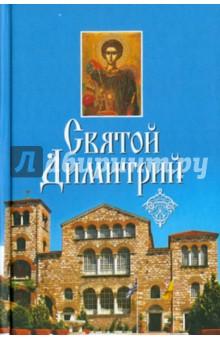 Святой Димитрий