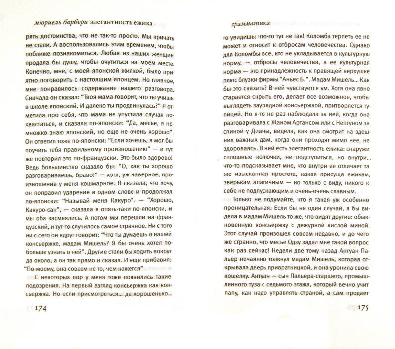 Иллюстрация 1 из 6 для Элегантность ежика - Мюриель Барбери | Лабиринт - книги. Источник: Лабиринт