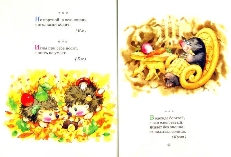 Иллюстрация 1 из 9 для Загадки про зверей | Лабиринт - книги. Источник: Лабиринт