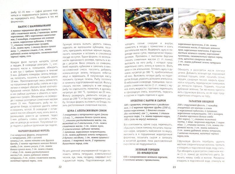 Иллюстрация 1 из 16 для Франция. 75 лучших рецептов - Анабель Лежен   Лабиринт - книги. Источник: Лабиринт