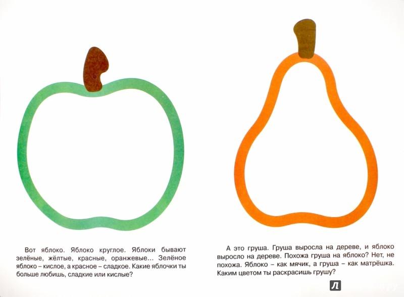Иллюстрация 1 из 6 для Фрукты | Лабиринт - книги. Источник: Лабиринт