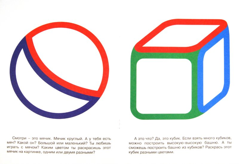 Иллюстрация 1 из 6 для Игрушки | Лабиринт - книги. Источник: Лабиринт
